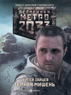 cover image of Темная мишень