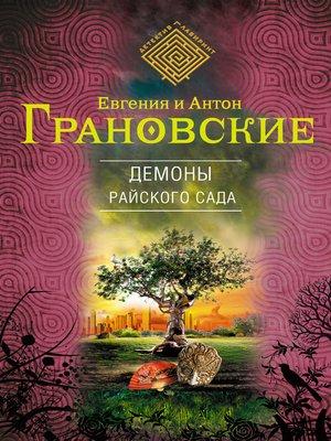 cover image of Демоны райского сада