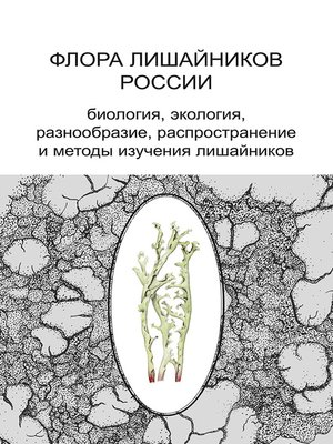 cover image of Флора лишайников России. Биология, экология, разнообразие, распространение и методы изучения лишайников