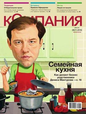 cover image of Компания 44-2016
