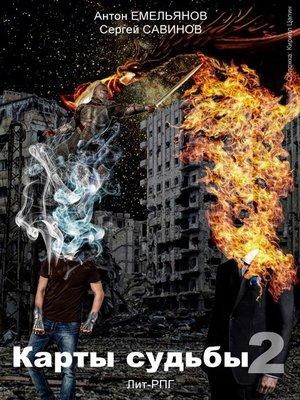 cover image of Карты судьбы 2. Повелитель демонов
