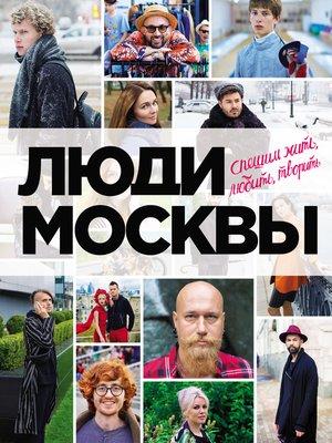 cover image of Люди Москвы. Спешим жить, любить, творить