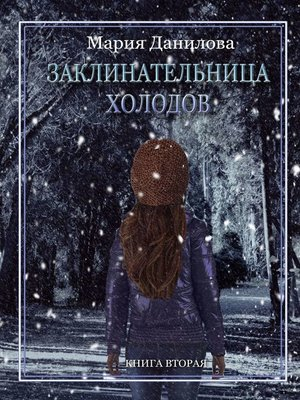 cover image of Заклинательница холодов