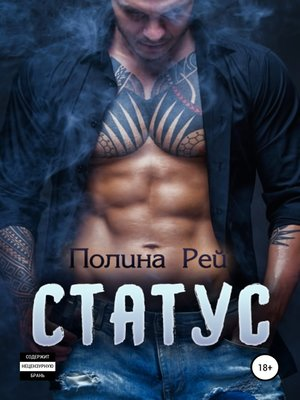 cover image of Статус