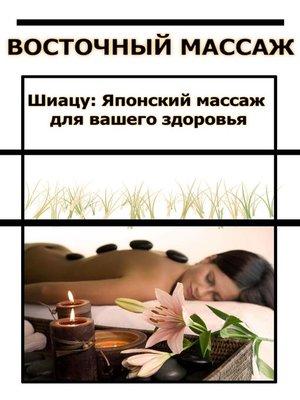 cover image of Шиацу Японский массаж для вашего здоровья
