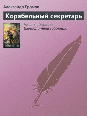 cover image of Корабельный секретарь