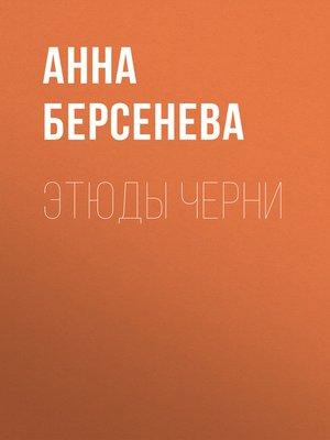 cover image of Этюды Черни