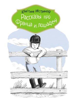 cover image of Рассказы про Франца и лошадей