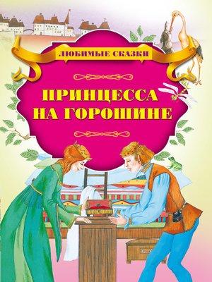 cover image of Принцесса на горошине