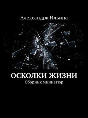 cover image of Осколки жизни. Сборник миниатюр