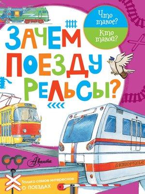 cover image of Зачем поезду рельсы?