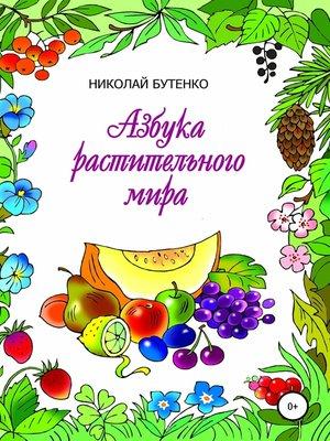 cover image of Азбука растительного мира