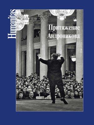 cover image of Притяжение Андроникова
