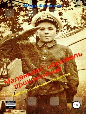 cover image of Маленький искатель приключений. Повесть о послевоенном детстве