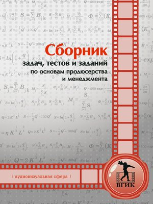 cover image of Сборник задач, тестов и заданий по основам продюсерства и менеджмента (аудиовизуальная сфера)