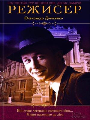 cover image of Режисер. Олександр Довженко