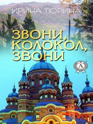 cover image of Звони, колокол, звони