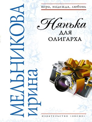 cover image of Нянька для олигарха