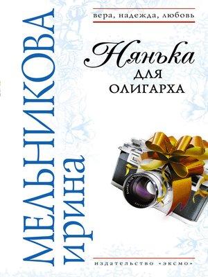 cover image of Нянька для олигарха
