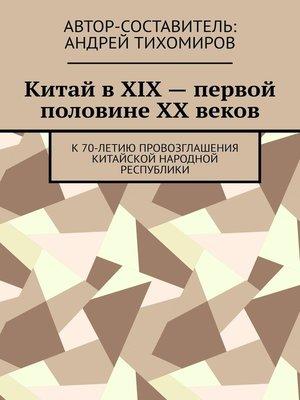 cover image of Китай вXIX– первой половине XX веков. К70-летию провозглашения Китайской Народной Республики