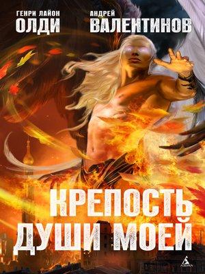 cover image of Крепость души моей