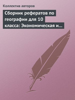 cover image of Сборник рефератов по географии для 10 класса