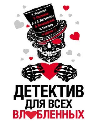 cover image of Детектив для всех влюбленных