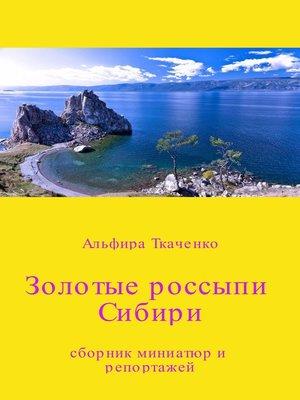 cover image of Золотые россыпи Сибири. Сборник