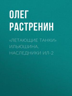 cover image of «Летающие танки» Ильюшина. Наследники Ил-2