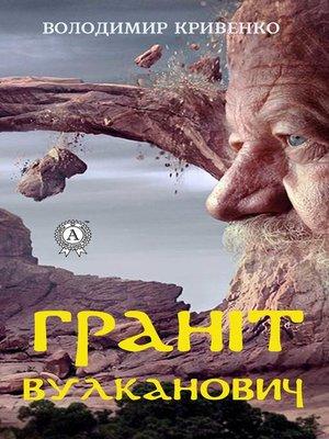 cover image of Граніт Вулканович
