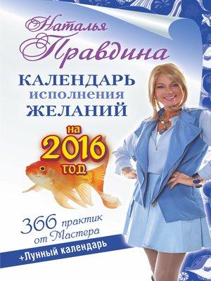 cover image of Календарь исполнения желаний на 2016 год. 366 практик от Мастера. Лунный календарь