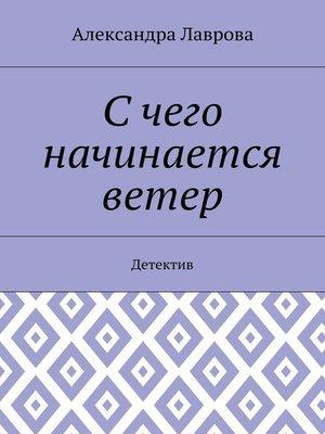 cover image of С чего начинается ветер. Детектив