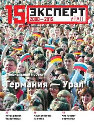 cover image of Эксперт Урал 16-2015