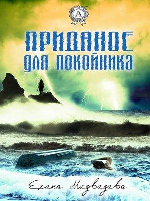 cover image of Приданое для покойника