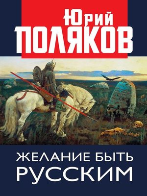 cover image of Желание быть русским