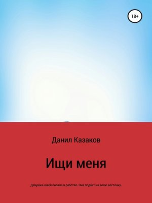 cover image of Ищи меня