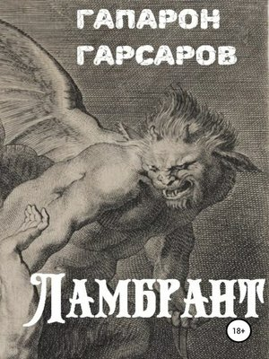cover image of Ламбрант