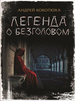 cover image of Легенда о Безголовом