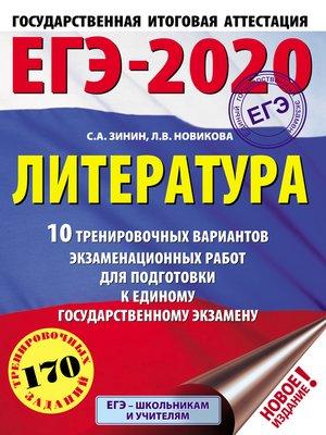 cover image of ЕГЭ-2020. Литература. 10 тренировочных вариантов экзаменационных работ для подготовки к единому государственному экзамену