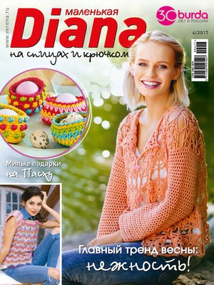 cover image of Маленькая Диана №04/2017
