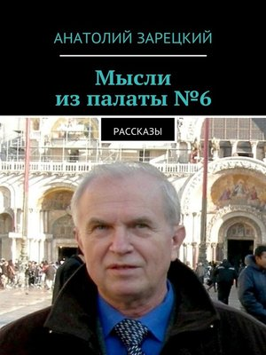 cover image of Мысли изпалаты№6