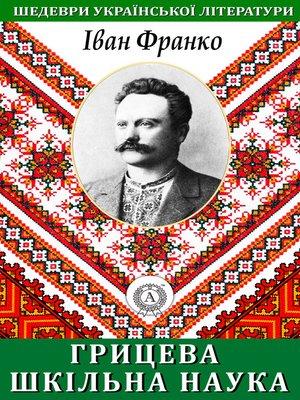 cover image of Грицева шкільна наука