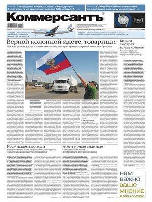 cover image of КоммерсантЪ 150-2014