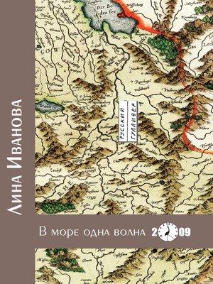 cover image of В море одна волна