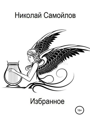 cover image of Избранное