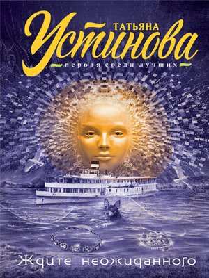 cover image of Ждите неожиданного