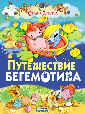 cover image of Путешествие бегемотика
