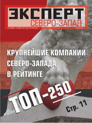 cover image of Эксперт Северо-Запад 42-2011