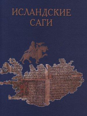 cover image of Исландские саги