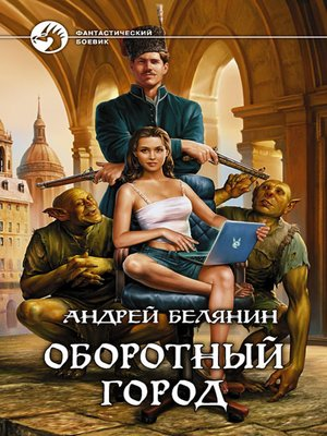 cover image of Оборотный город
